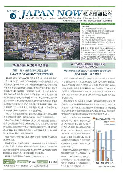 JAPAN NOW観光情報協会